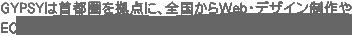 ホームページ制作、Web・デザイン制作、ECサイト(ネットショッピング)構築
