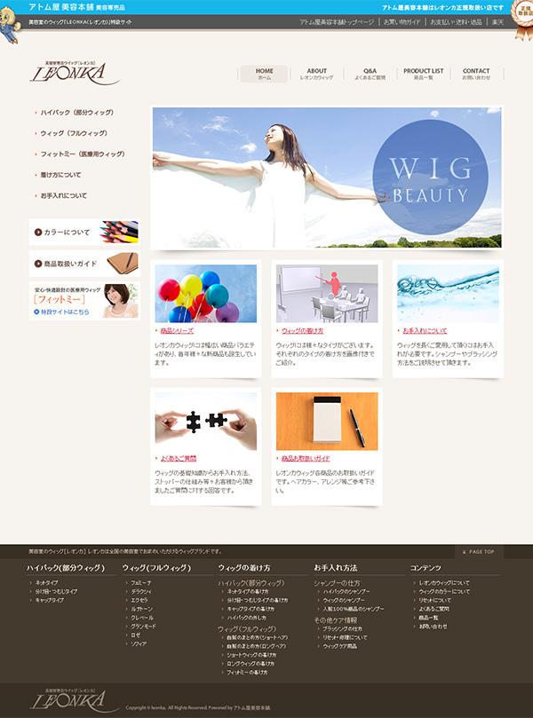 美容室のウィッグレオンカ特設サイト
