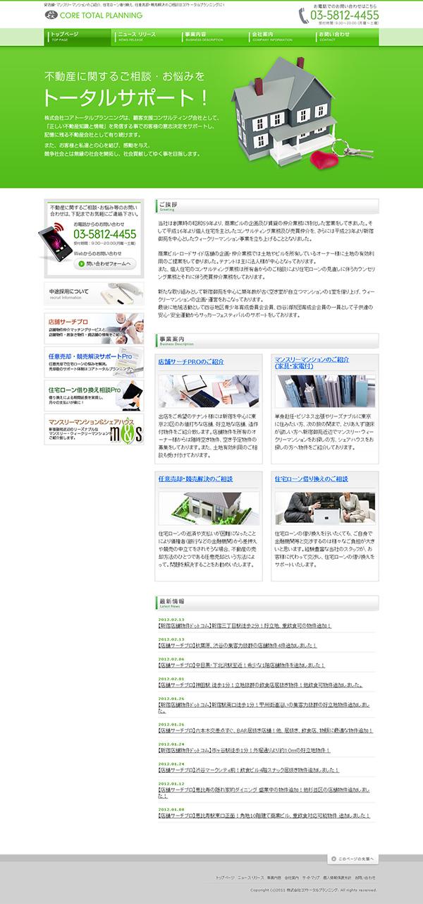 株式会社コアトータルプランニング