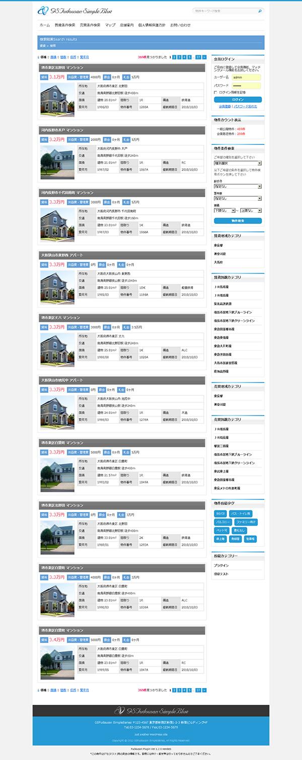 GS Fudousan Simpleシリーズ