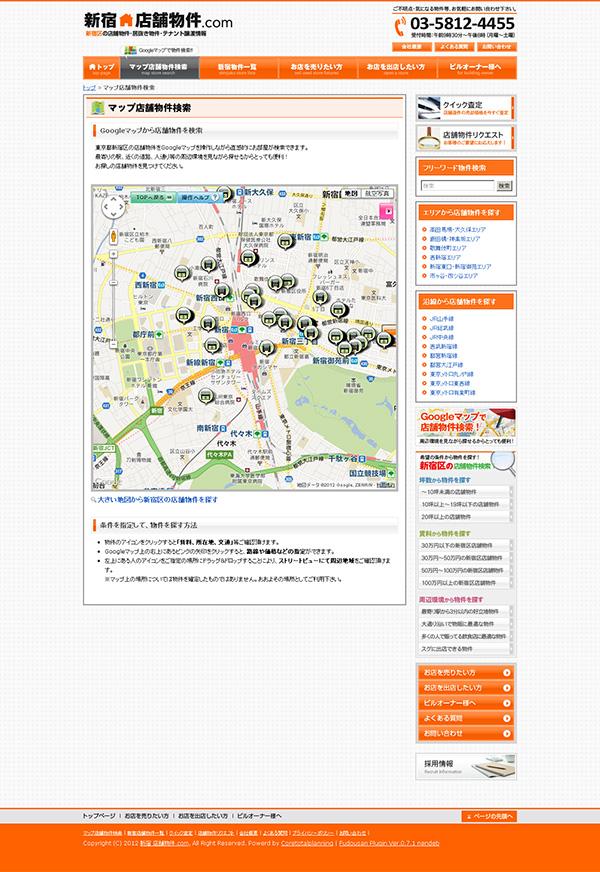 新宿 店舗物件.com