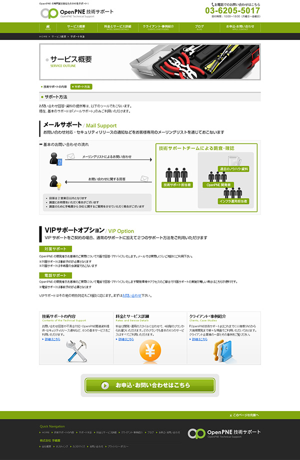 OpenPNE 技術サポート